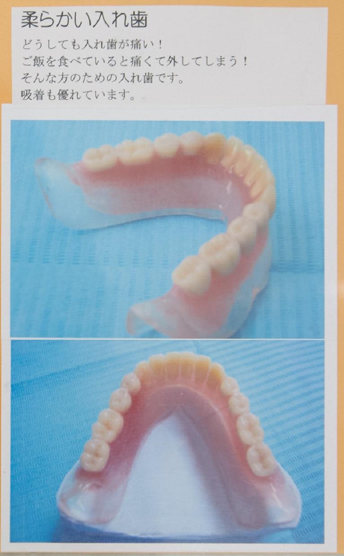 柔らかい入れ歯(シリコーン義歯)